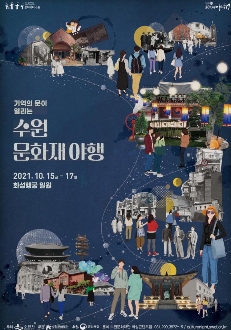 '2021 수원 문화재 야행'… 가을밤, 기억의 문을 연다