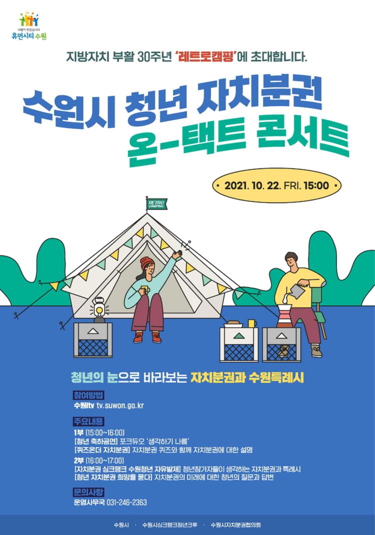 수원시, 22일 '청년 자치분권 온-택트 콘서트' 개최