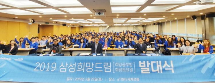 삼성전자 DS부문 '19년 희망공부방 멘토 발대식 개최