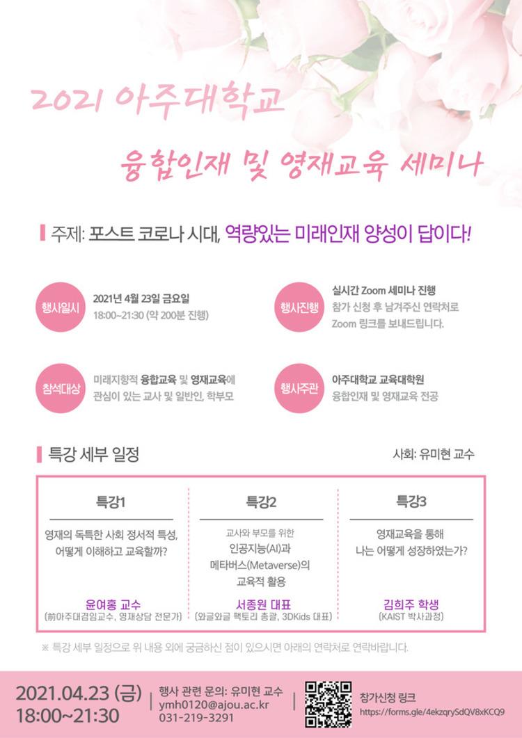 '2021 아주대 융합인재 및 영재교육 세미나' 개최