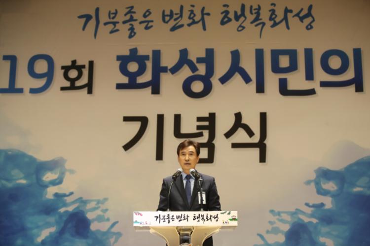 """서철모 화성시장 """"모든 시민 차별 안 받고 함께 행복한 바른 성장 이끌 터"""""""