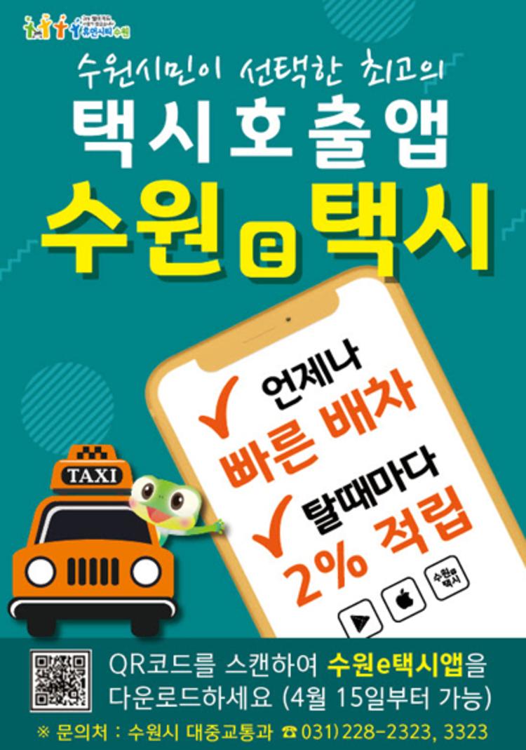 호출비·중개수수료 없는 수원시 전용 택시호출앱 출시