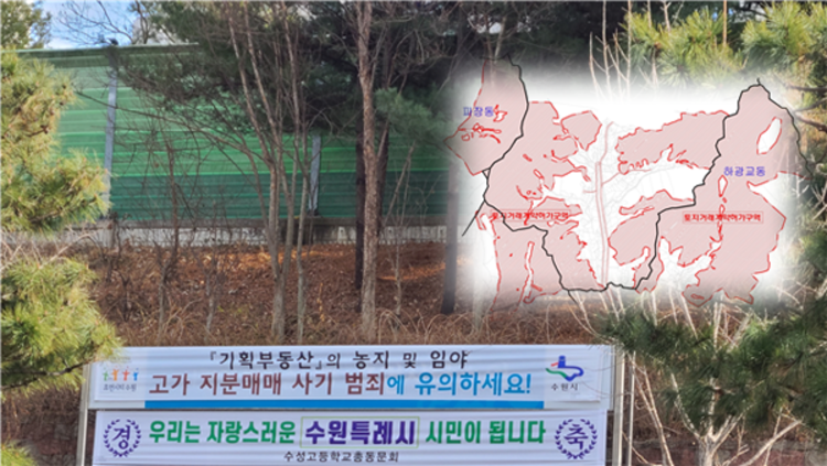 """""""기획부동산 사기 분양 조심하세요!"""""""