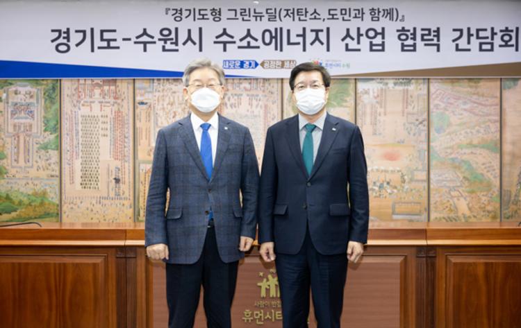 """이재명 """"수원시 수소용품검사지원센터 기획 공감… 유치 적극 협조"""""""