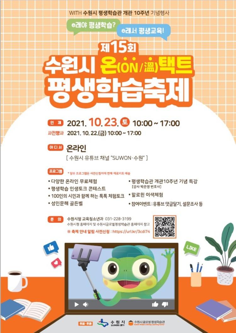 '제15회 수원시 온택트 평생학습축제' 23일 개최