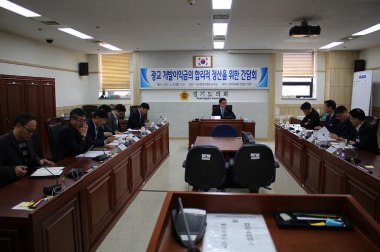 경기도의회 양철민 의원, 광교 개발이익금 합리적 정산 위한 간담회 개최