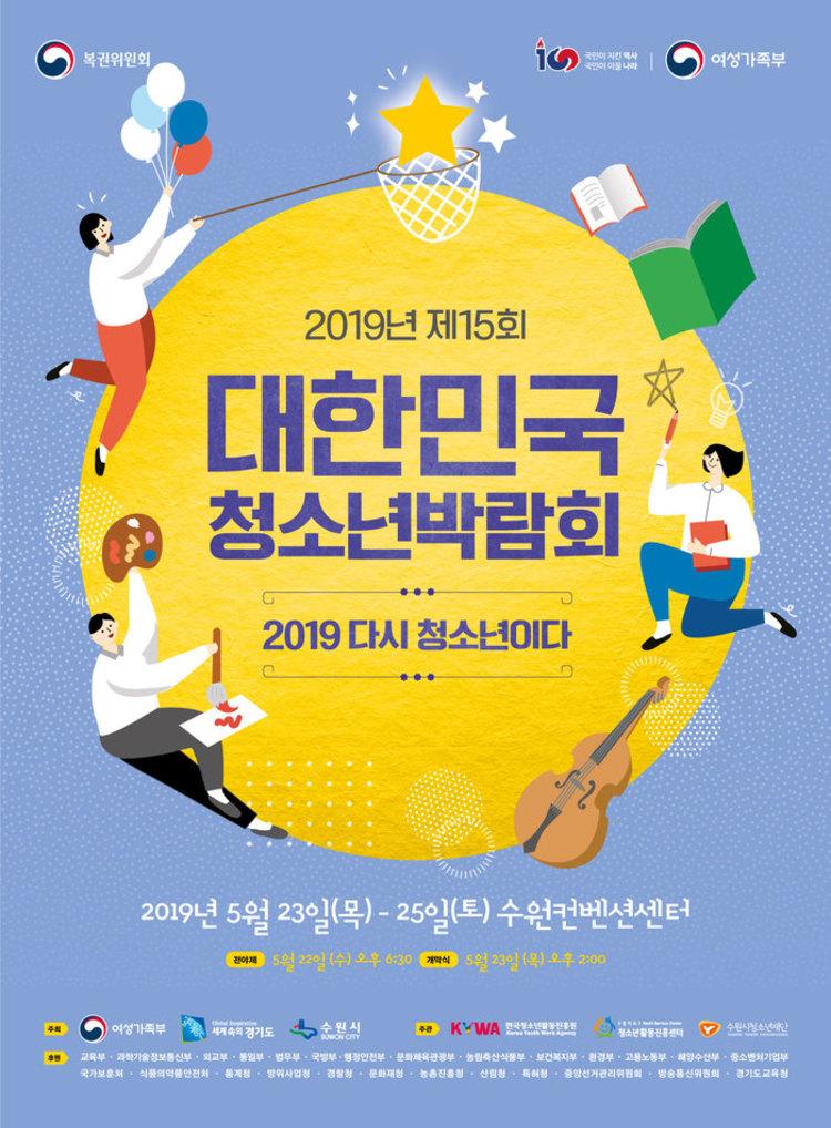 국내 최대 규모 청소년 축제, 수원에서 열린다... '2019 대한민국청소년박람회', 23~25일 수원컨벤션센터에서 개최