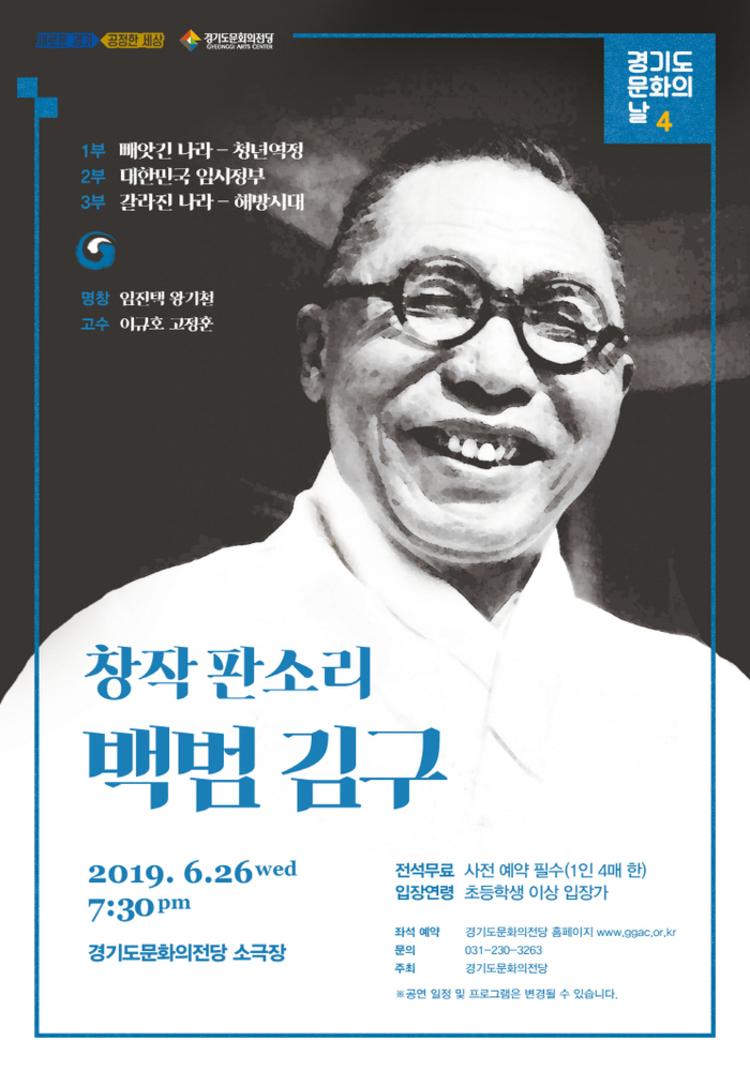 2019 경기도 문화의 날 – 창작 판소리 백범 김구